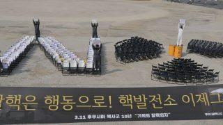 Anti-Atomkraft-Demo